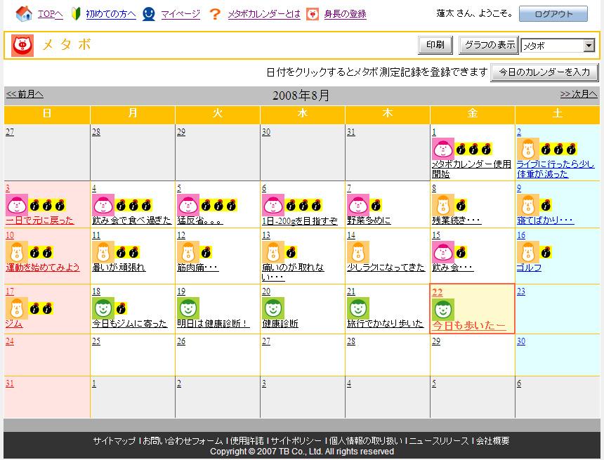 メタボ カレンダー(無料 ...